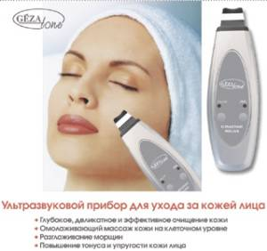 Аппарат для ультразвуковой чистки лица (пилинга) мод. 3003D2