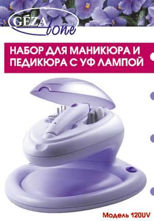 Набор для маникюра и педикюра с УФ лампой, мод. 120UV
