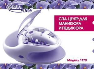 Набор для маникюра и педикюра с 12 насадками и SPA ванной, модель 117D