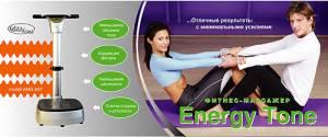 Фитнес-массажер Energy Tone, мод. AMG 637