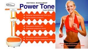 Фитнес-массажер Power Tone, мод. AMG 635